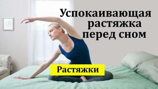 Утренняя зарядка – комплекс упражнений гимнастики по утрам для бодрости и хорошего самочувствия на весь день