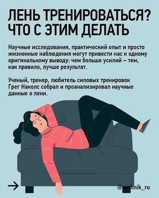 Как побороть лень: 20 способов избавиться от апатии и усталости, как выработать целеустремленность и начать действовать, заниматься спортом, секреты мотивации