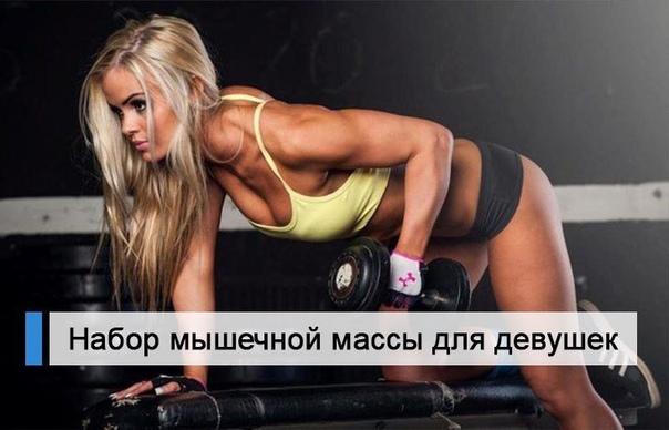 Зачем девушкам мышцы?
