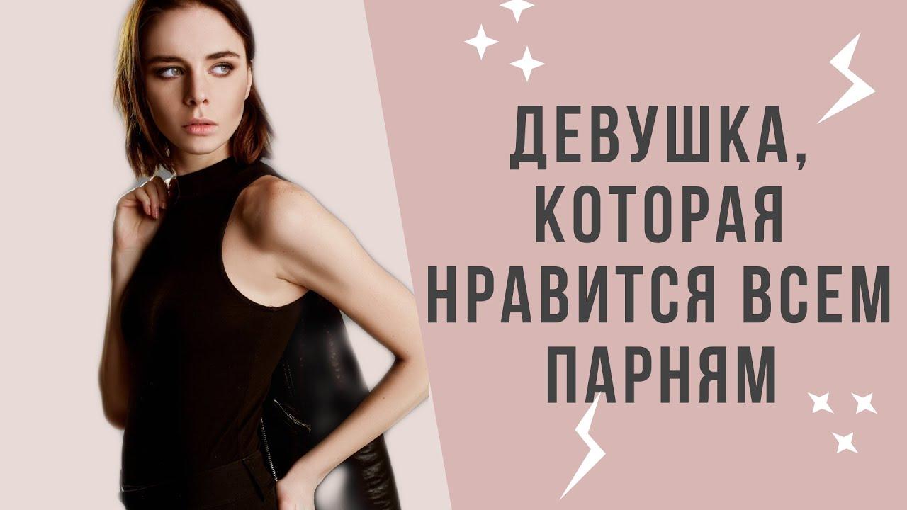 Какие девушки нравятся парням. статья. психология. самопознание.ру