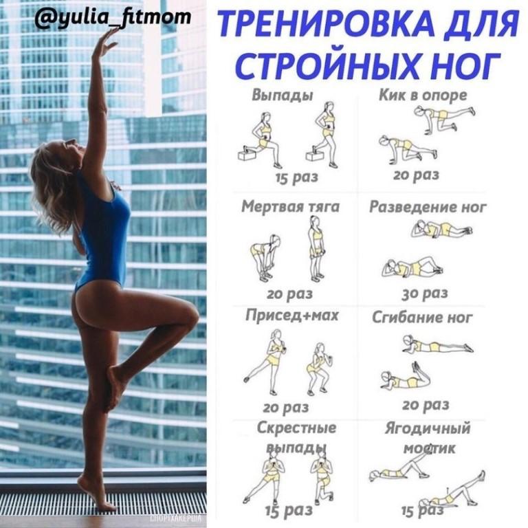 Как сделать ноги худыми и стройными: комплекс упражнений для женщин и мужчин в домашних условиях