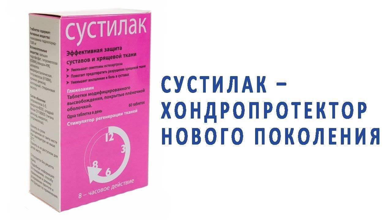 Выбираем российские хондропротекторы: список и цены