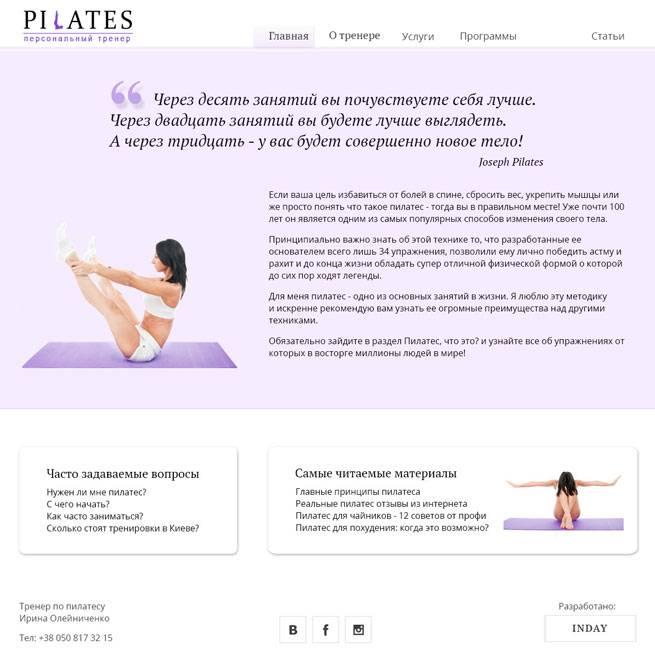 Пилатес: что это такое, принципы, польза, можно ли похудеть