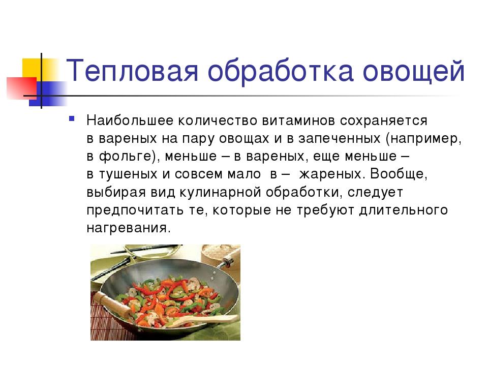 Польза и вред овощей, какие самые полезные, как хранить и употреблять.