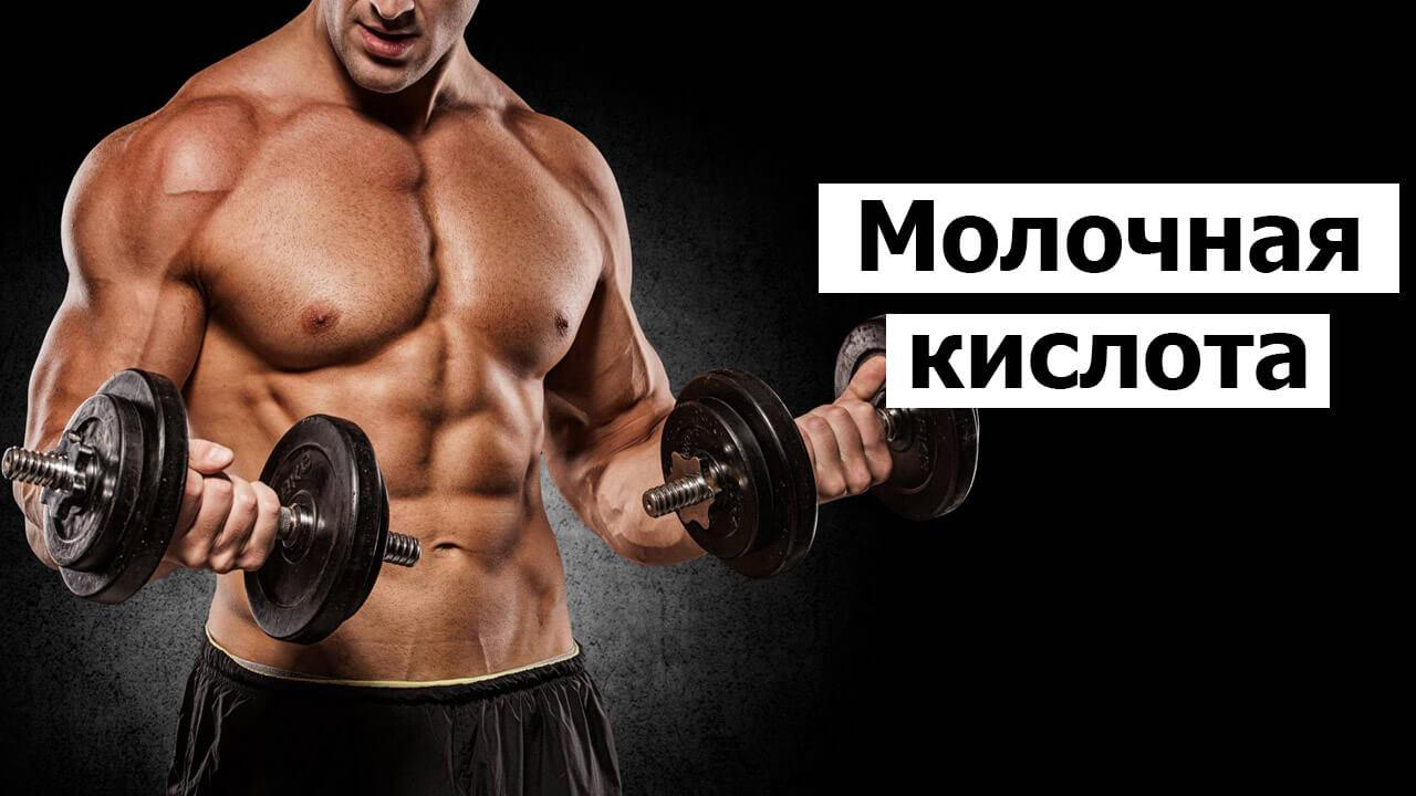Молочная кислота в мышцах - как выводить, избавиться