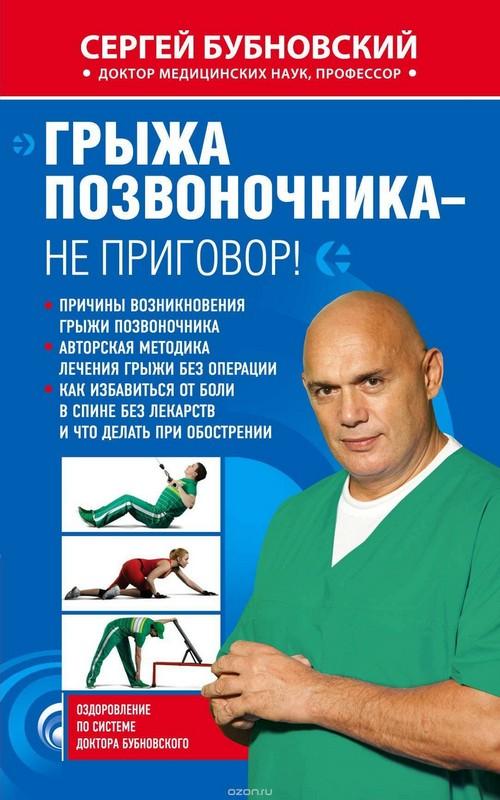 Методика бубновского с. для похудения