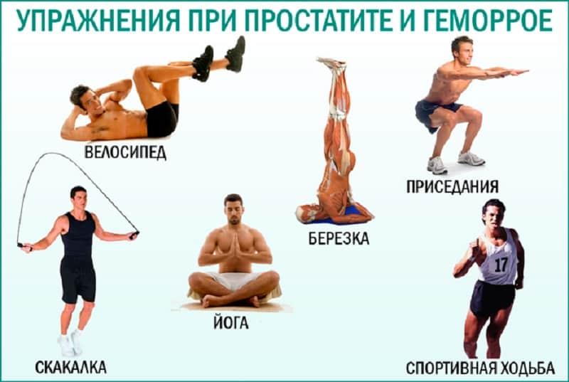 Физические упражнения при геморрое для женщин и мужчин - гимнастика и зарядка в домашних условиях для профилактики и лечения геморроя