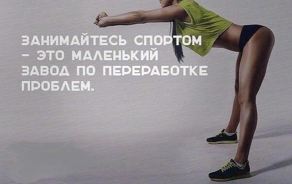 Мотивация к спорту для девушек: как заставить себя начать заниматься спортом, занятия каждый день