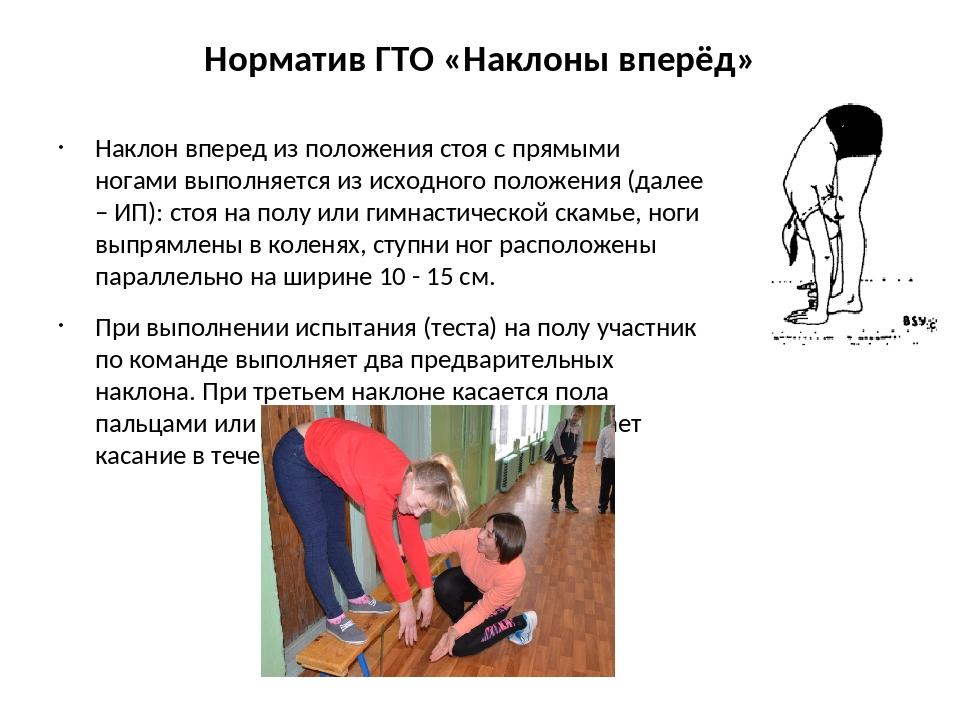 Наклоны корпуса вперед польза упражнения и его противопоказания