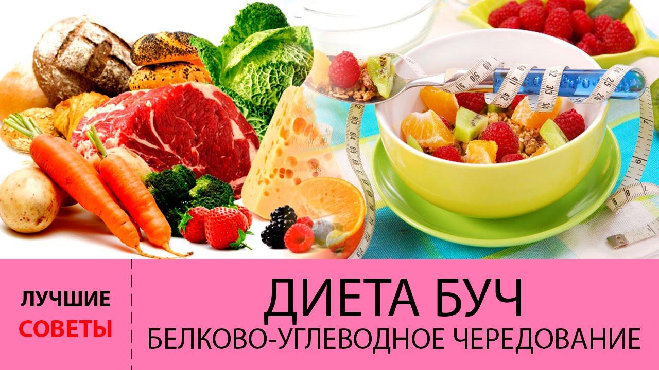 Подробное описание диеты буч (белково-углеводное чередование) для похудения: меню с рецептами на каждый день