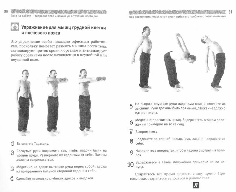 Топ-25 упражнений для шеи и плечевого пояса (с фото)