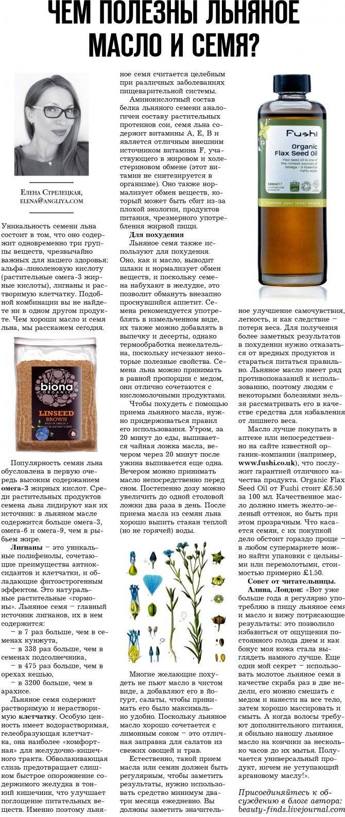 Льняное масло - польза и вред: как принимать для похудения, отзывы