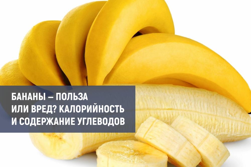 Бананы: польза и вред для организма, для здоровья, сколько нужно съесть