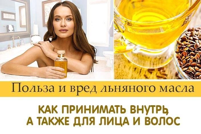 Льняное масло для похудения: как пить лен для очищения организма, отзывы и результаты, польза и вред, как правильно принимать утром женщинам?