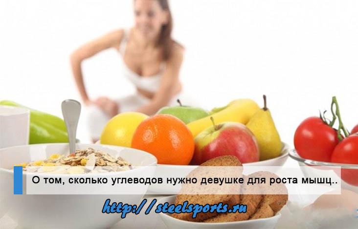 Диета для набора мышечной массы: высококалорийная, вегетарианская, углеводная