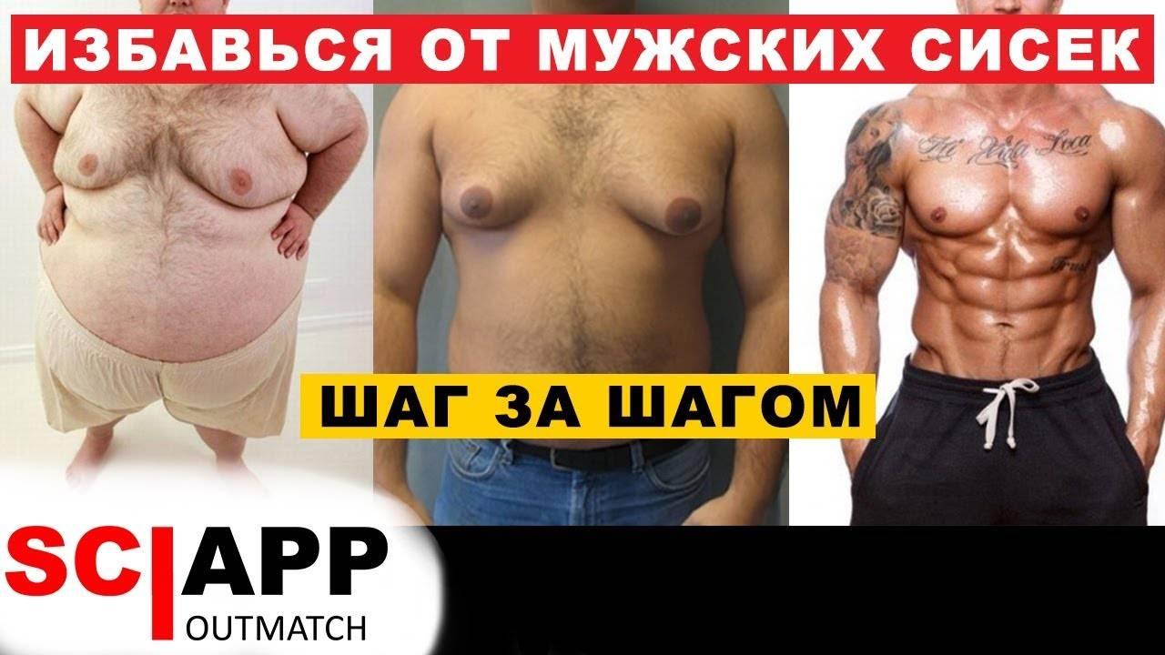 Как мужчине убрать жир с грудных мышц