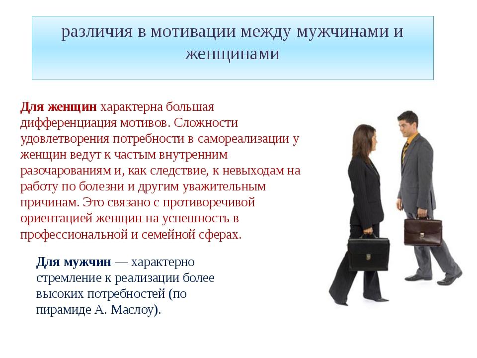 Психология общения мужчины и женщины: правила взаимопонимания