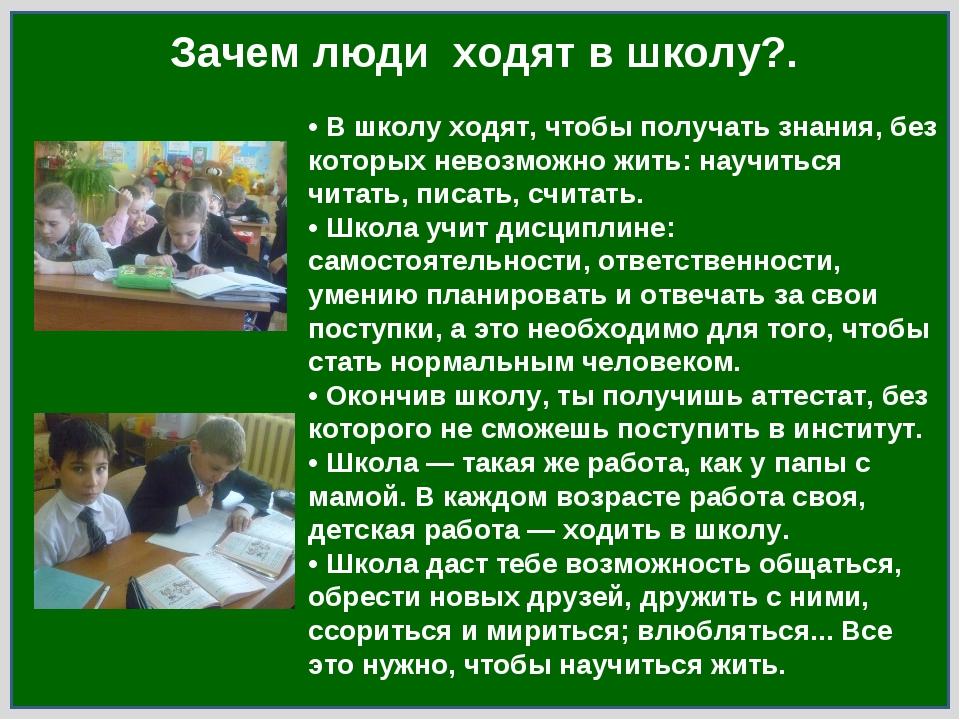 Зачем нужно учиться? для чего мы учимся?