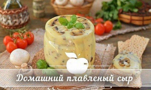 Плавленый сыр в домашних условиях – кулинарный рецепт
