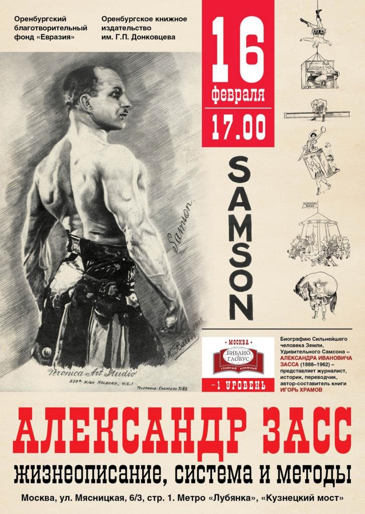 Кириллица  | «железный самсон»: чем прославился русский богатырь александр засс