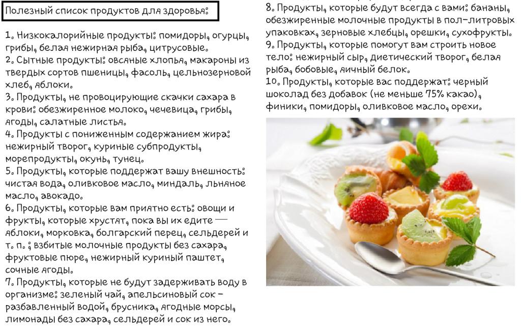 Диетические яблочные десерты: 15 рецептов