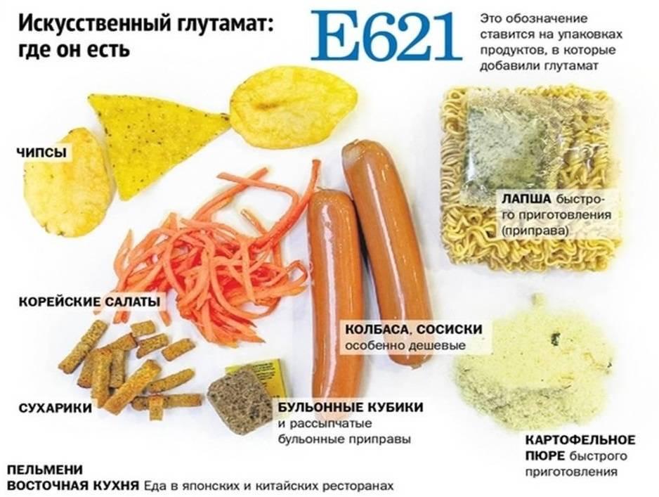 Глутамат натрия — усилитель вкуса. польза и вред