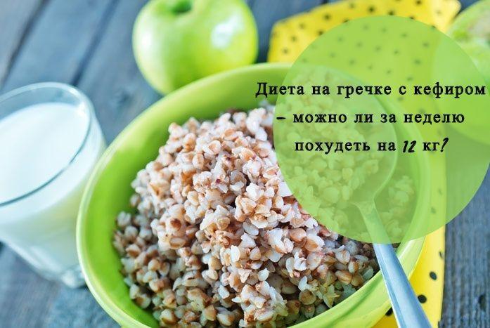Диета на гречке с кефиром: как за неделю на 12 кг худеть :: d&c.ru