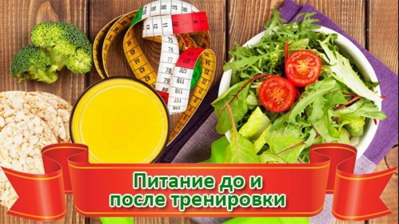 Как нужно питаться до и во время соревнований | proka4aem.ru