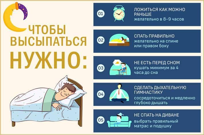 Как улучшить качество сна взрослому