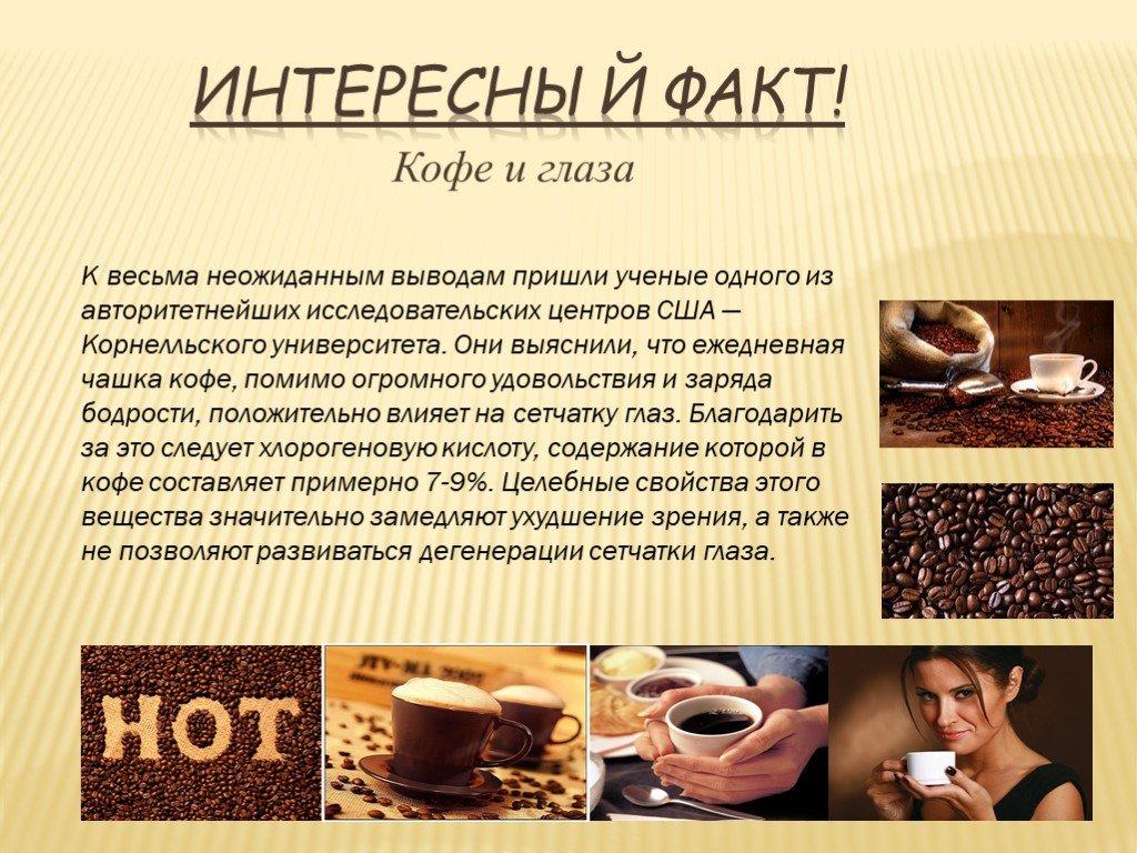 Полезные свойства кофе. 13 целебных свойств кофе для здоровья