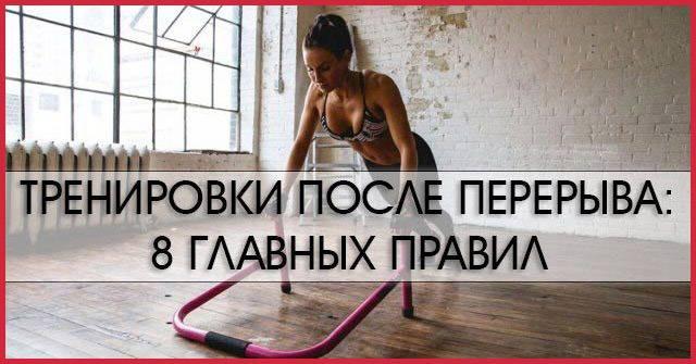 Нужно ли делать перерыв в тренировках?