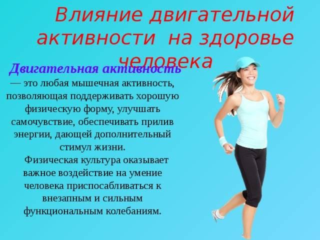 Важность физкультуры и спорта для здоровья человека.  в какой спорт отдать ребенка?