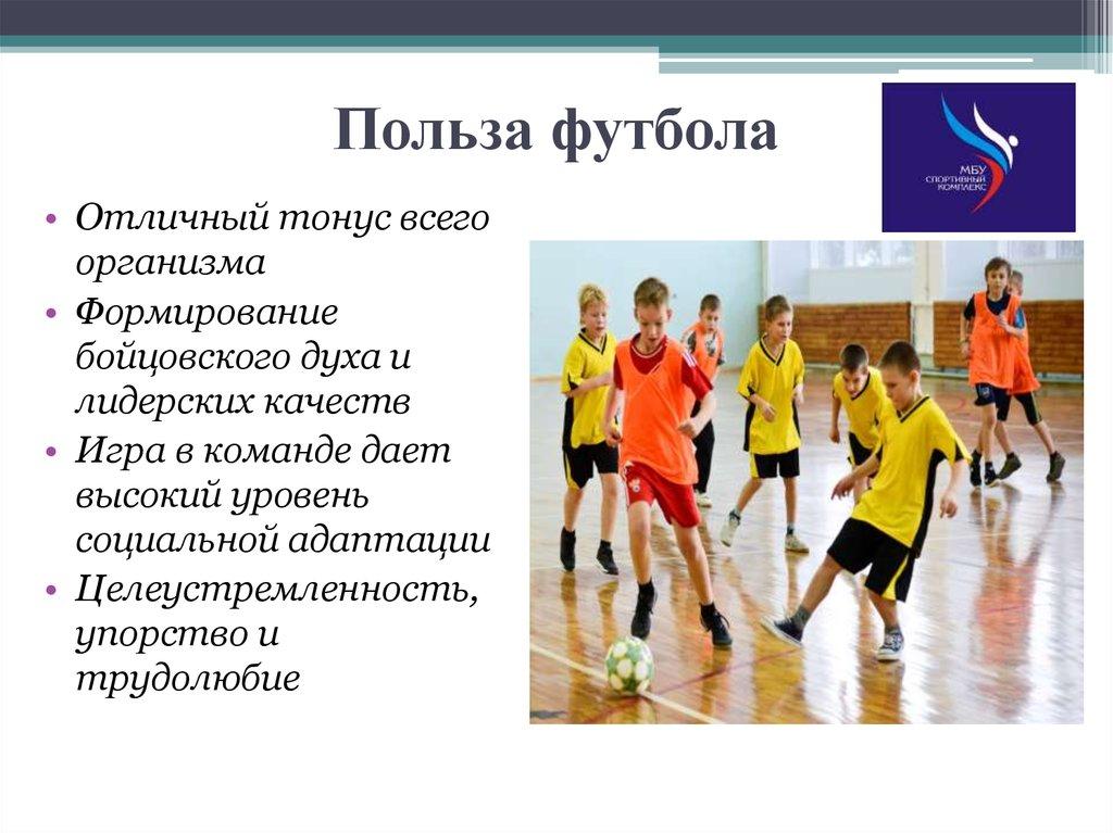Занятие футболом польза и вред