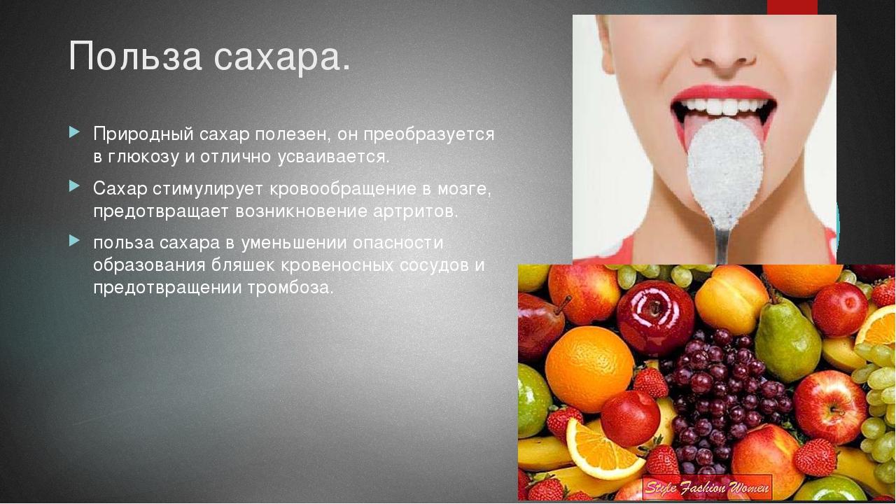 Какое влияние оказывает сахар на организм человека