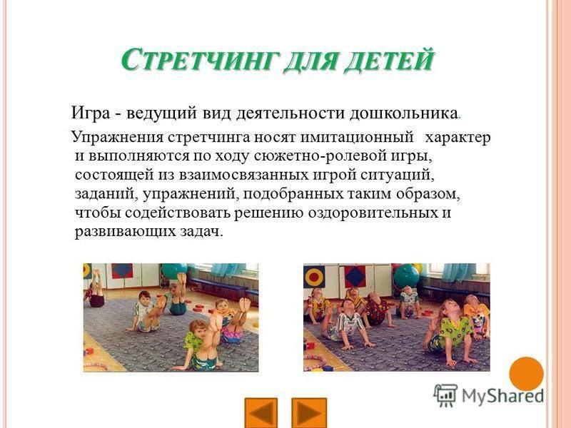 Мастер-класс для родителей «игровой стретчинг, или занятия физкультурой, где дети становятся персонажами сказок». воспитателям детских садов, школьным учителям и педагогам - маам.ру