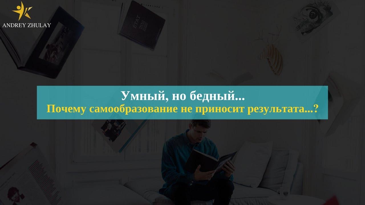 Объясняем, почему ты небогатый, хотя такой умный | brodude.ru