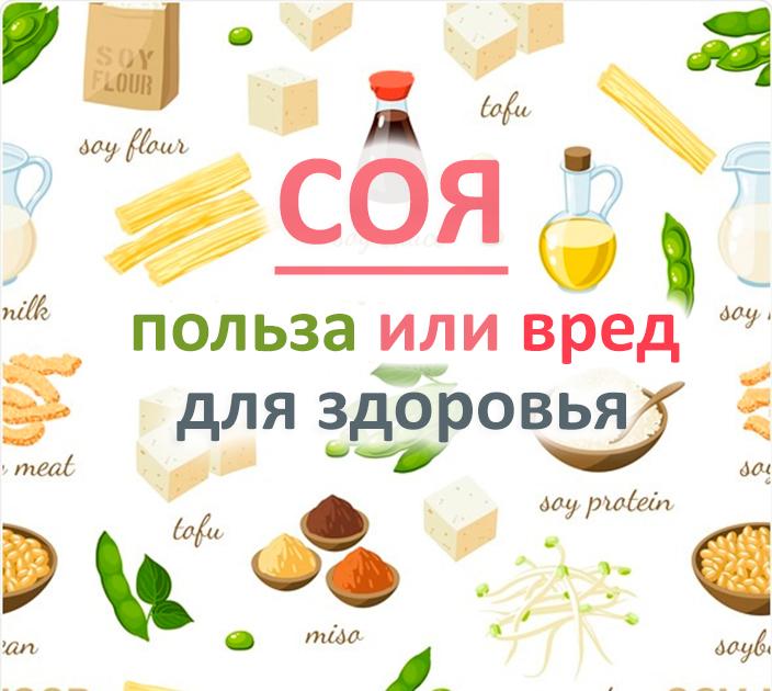 Что представляет собой соя: состав, польза и вред для организма человека - полонсил.ру - социальная сеть здоровья - медиаплатформа миртесен