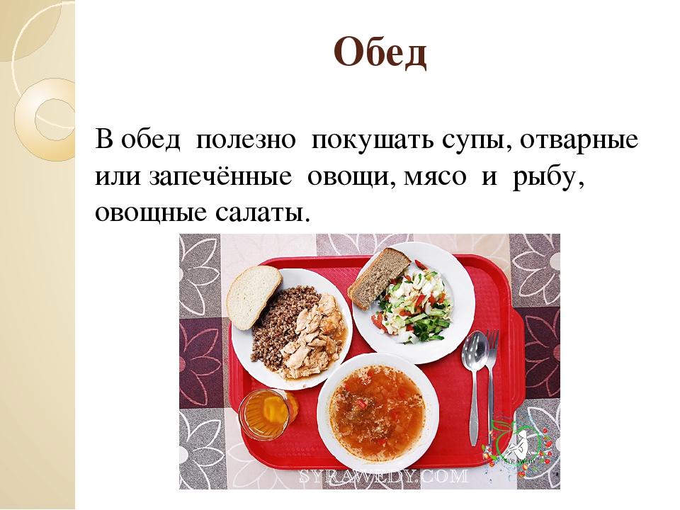 Каким должен быть обед при правильном питании