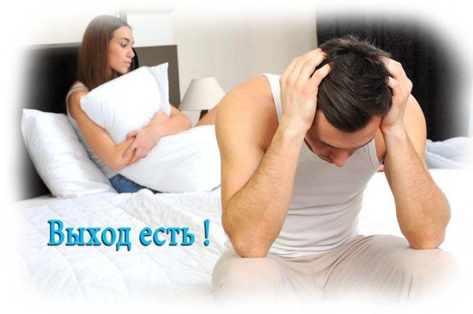Как вылечить импотенцию в домашних условиях - лекарства, народные средства, массаж и упражнения