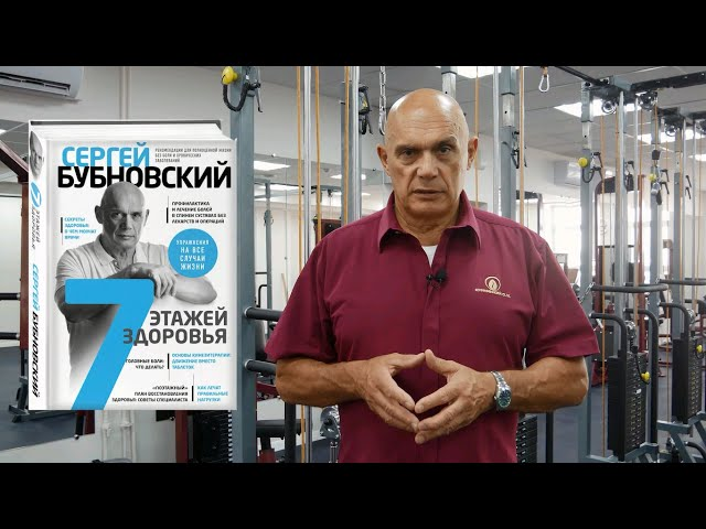 Бубновский три основных упражнения для позвоночника