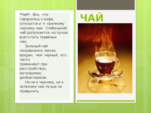 Кофе и чай: советы по выбору. что мы пьем на самом деле. как выбирать чай и кофе