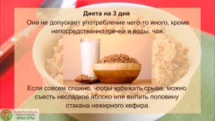 Диета на гречке с кефиром или как похудеть за неделю на 12 кг