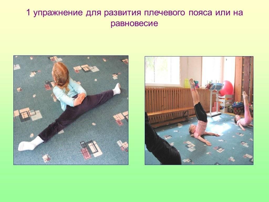 Упражнения на растяжку для детей – цели, задачи, методология