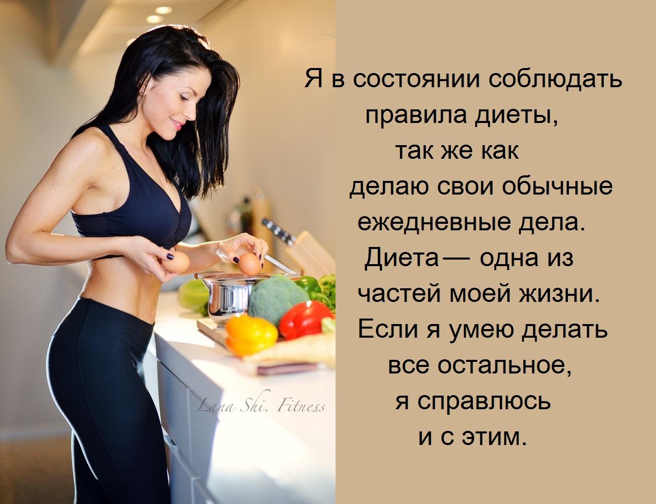 Мотивация для похудения на каждый день: психология и советы