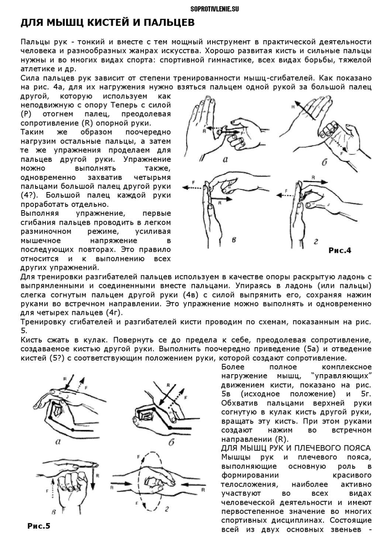 Простая разминка на гибкость пальцев и суставов рук