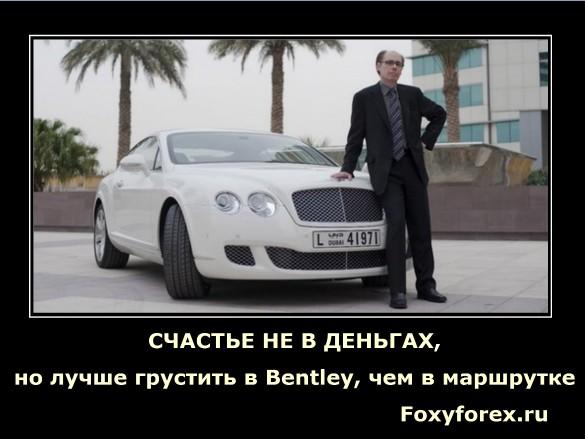 За деньги вы не купите счастье, но сможете обрести финансовую свободу