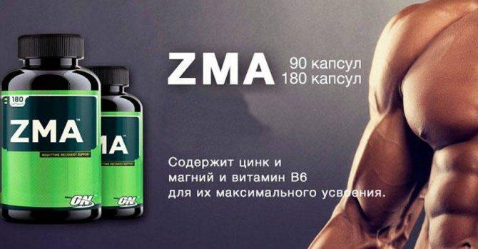 Спортивное питание zma: свойства, способ применения, эффективность, отзывы
