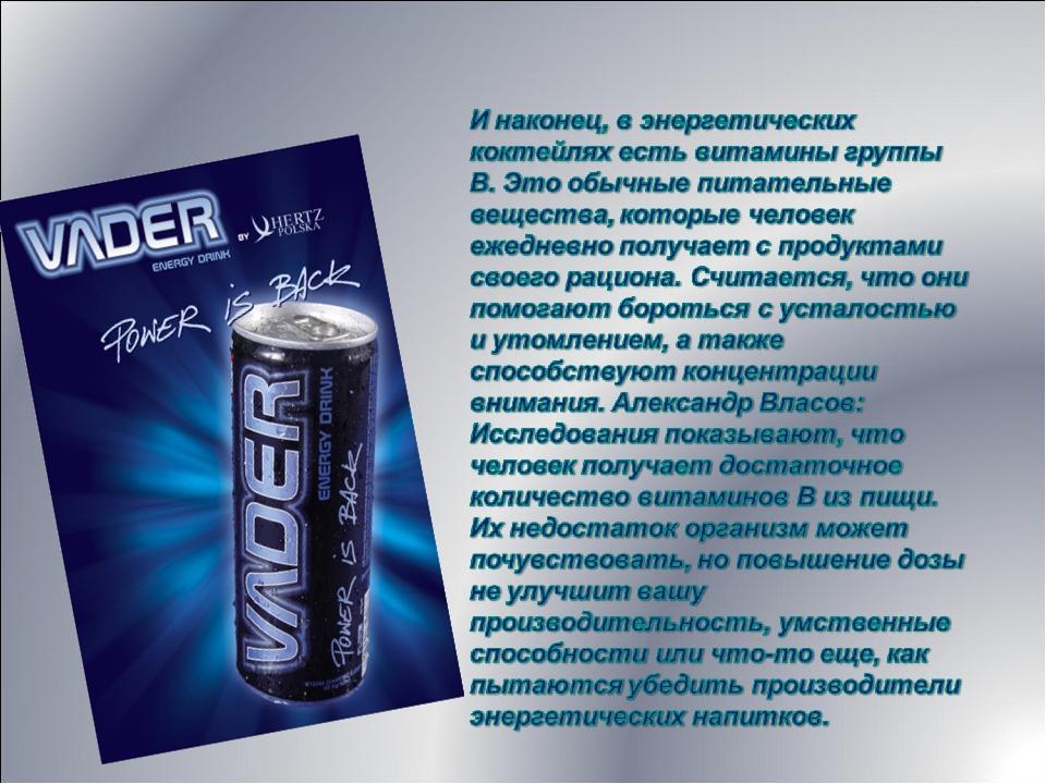 Польза и вред энергетических напитков, последствия употребления, отзывы