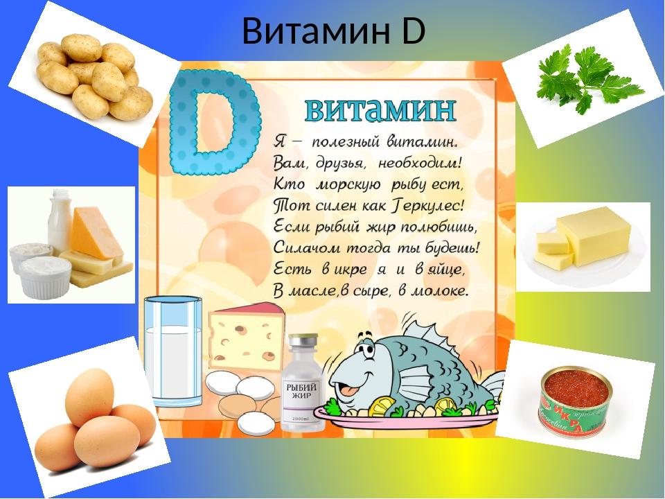 Витамин д: польза, вред, как и когда принимать