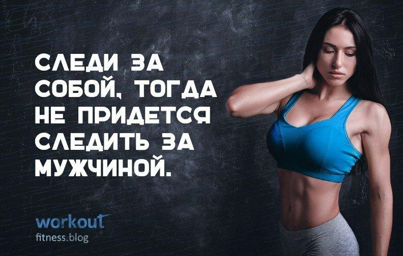 Как заставить себя не мечтать, а делать: работающая мотивация к спорту
